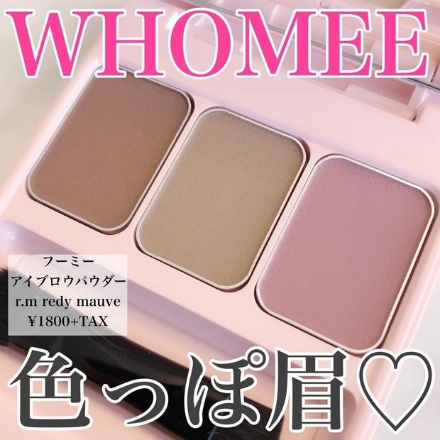 【眉毛が色っぽい♡】WHOMEEのアイブロウパレットは、絶妙カラーで今どきあか抜け眉に♡