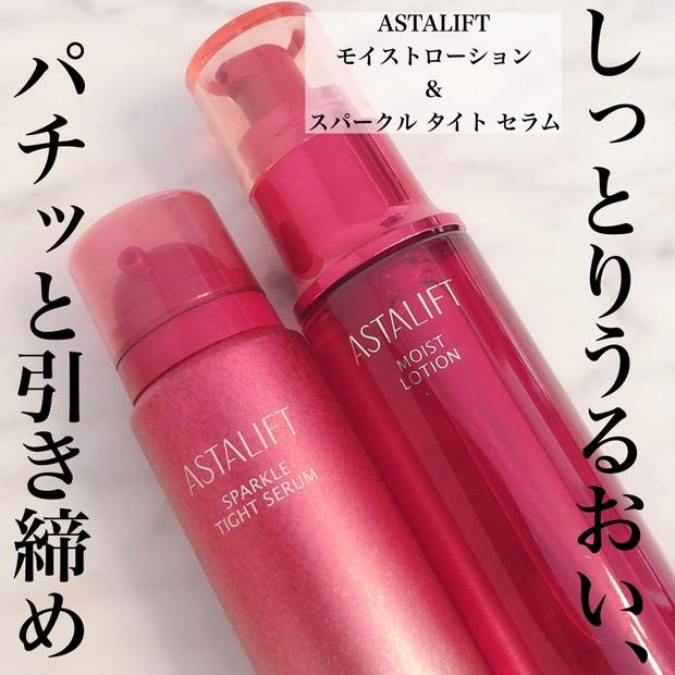 【しっとり&パチパチっ!】アスタリフトの化粧水&美容液で、肌にアメとムチ大作戦♡