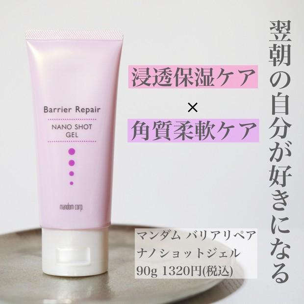 【化粧ノリアップ】翌朝のお肌が好きになる☆マンダムのバリアリペアナノショットジェル