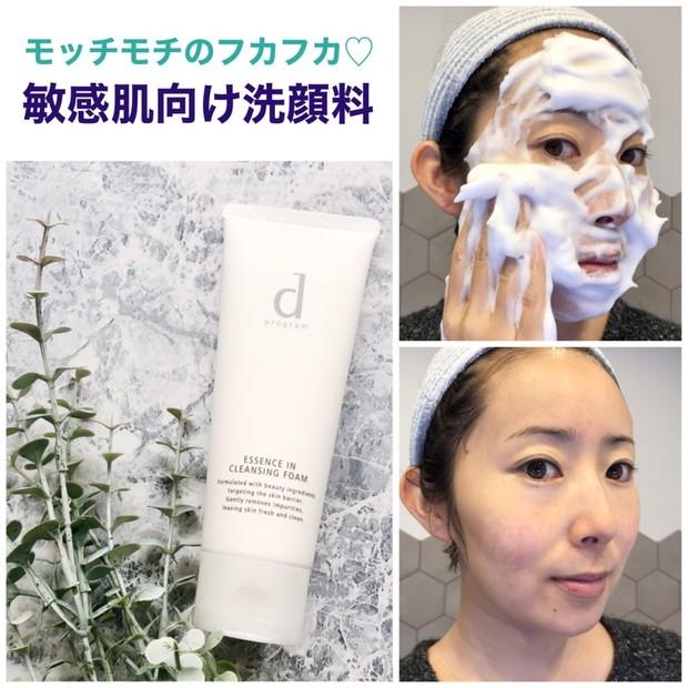 花粉の季節の敏感肌さん肌荒れを予防!おすすめ!クッション泡洗顔料dプログラムの新クレンジング