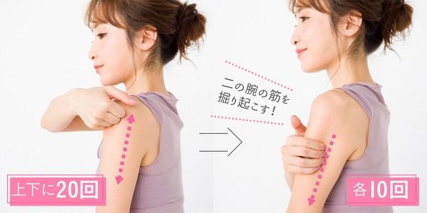 【本気で痩せたいあなたに】二の腕痩せマッサージ:POINT 2