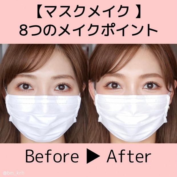 【マスクメイク】8つのメイクポイント!メイク動画付きでメイク方法を詳しくご紹介!