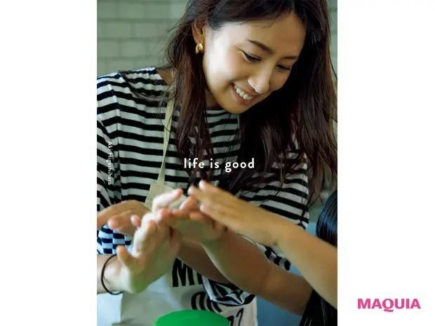 家族の日常を綴ったドキュメンタリーブック『life is good -東原亜希の幸せな家族をつくる日々-』(ワニブックス刊)