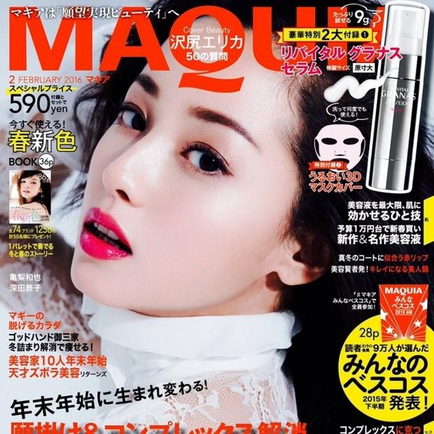 マキア2月号、一部地域で本日発売です。表紙は沢尻エリカさん、資生堂の高級美容液「リバイタル グラナス セラム」特製サンプル9グラムつきで、スペシャルプライス590円。コンパクト版も同時発売です。