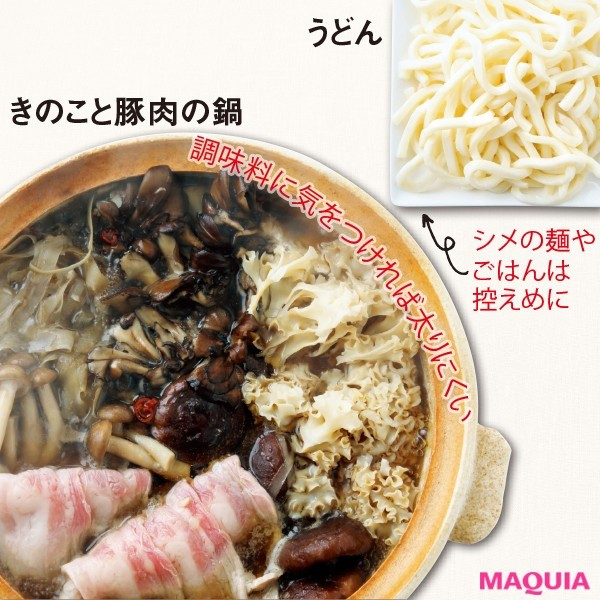 【食べ痩せダイエット】鍋物なら…たんぱく質も食物繊維もとれる