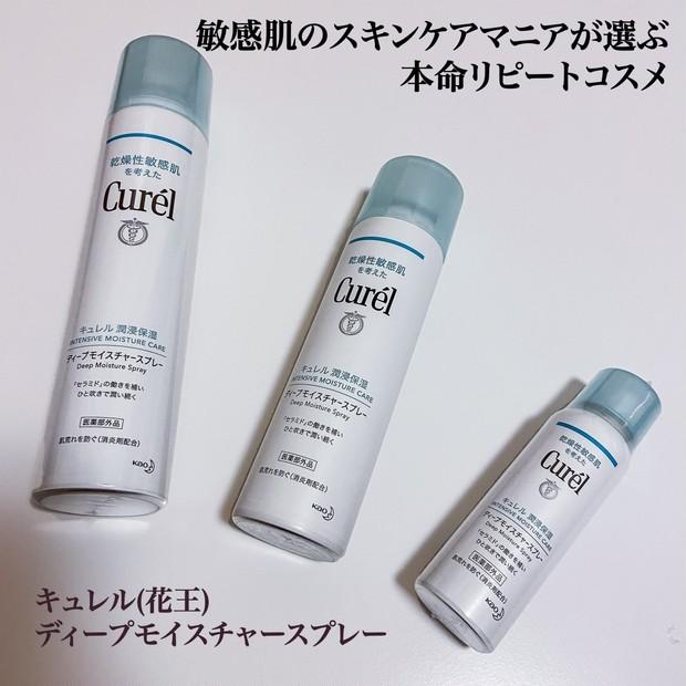 敏感肌のスキンケアマニアが選ぶ。日中使う保湿ミストはこれ。キュレル ディープモイスチャースプレー