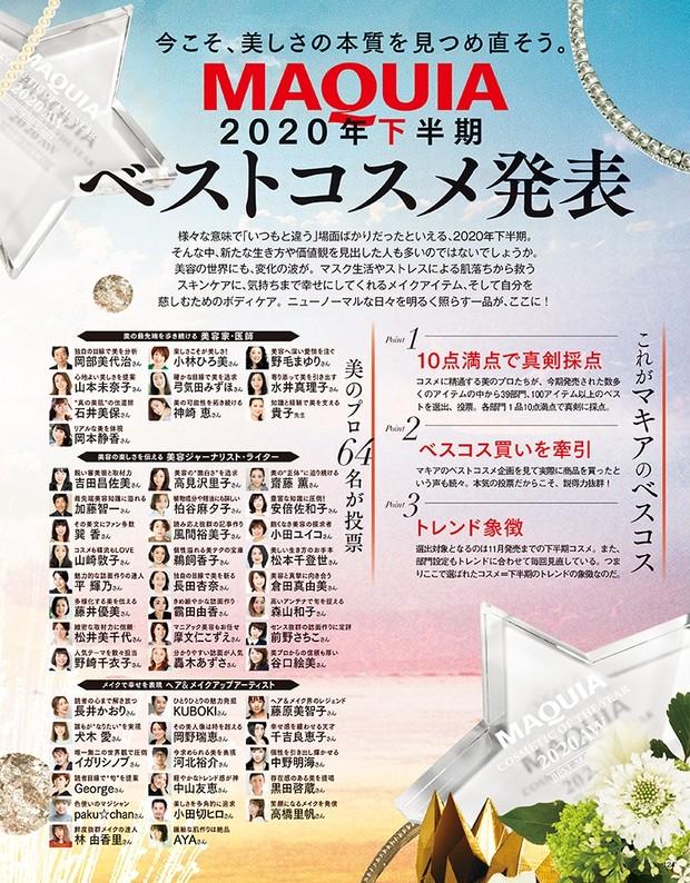 2020年11月21日発売号_1_12