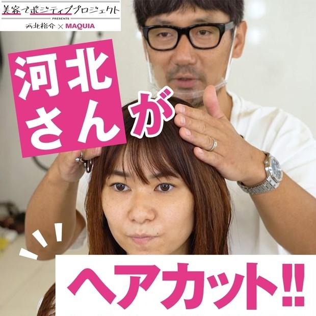 河北裕介さんがヘアカット! 抜け感ボブを作るアレンジ&ヘアケア法も『MAQUIA 美容でポジティブプロジェクト』