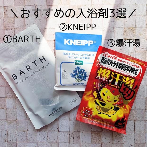 お風呂でキレイの格上げ☆おすすめの入浴剤3選