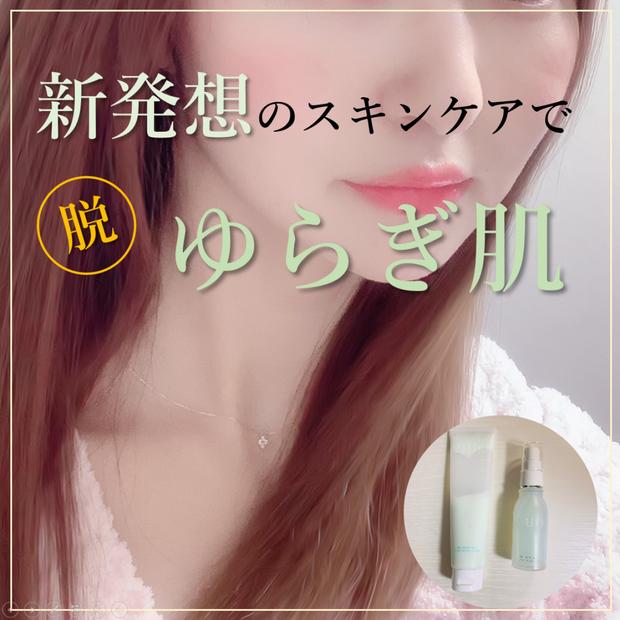 ゆらぎ肌をレスキューする新感覚スキンケア【DUO 新作】