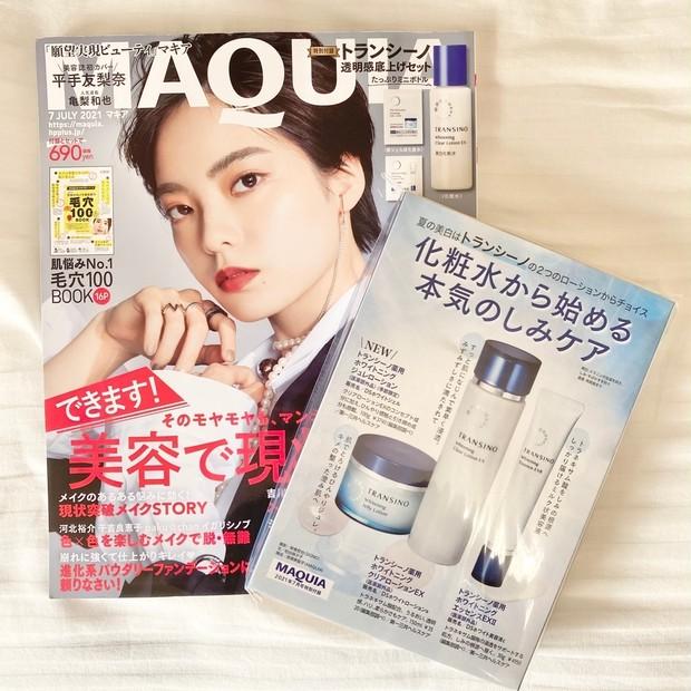 【本日発売!MAQUIA7月号】モヤモヤも、マンネリも、美容で現状突破しよう!!付録はトランシーノ。