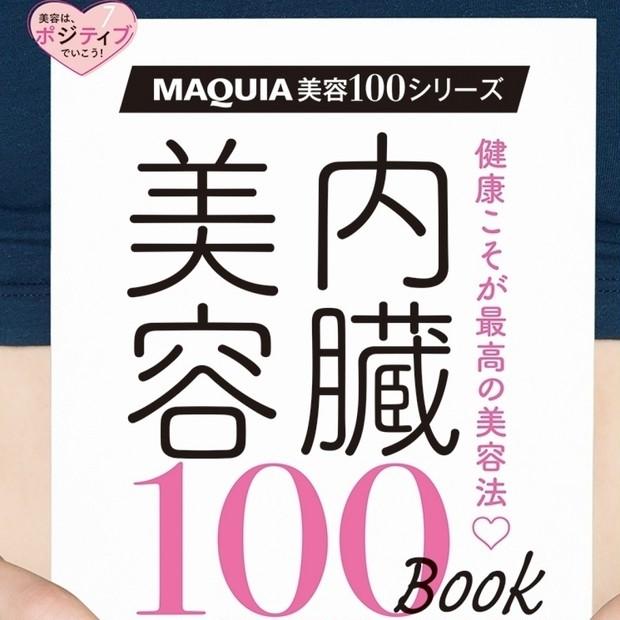 内臓美容100BOOK【MAQUIA美容100シリーズ】