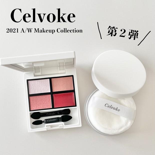 セルヴォーグ 2021A/W Makeup Collection
