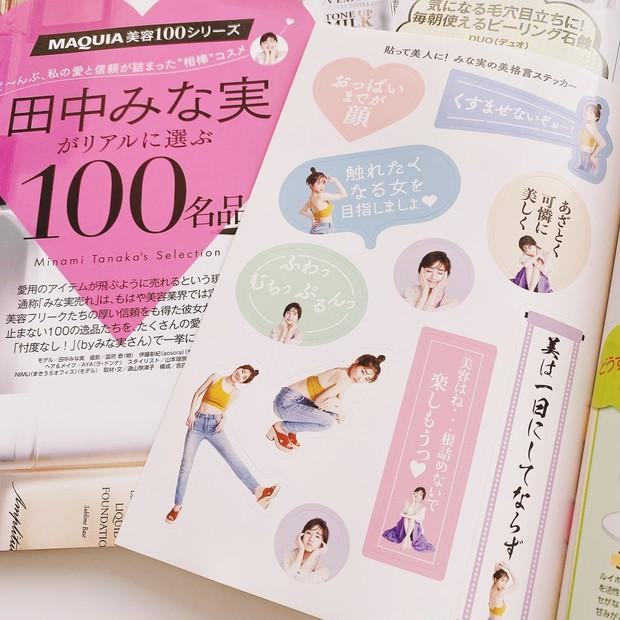 美容を今以上にもっと好きになる❤︎【MAQUIA8月号】特別付録は「FEMMUE」、田中みな実さんが選ぶ100名品も!_3