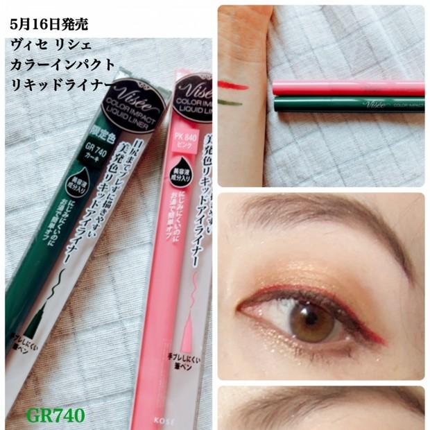 【新商品】ヴィセのミューズ安室奈美恵さん使用色でちょっと甘いアイメイクを【MAQUIA掲載商品】
