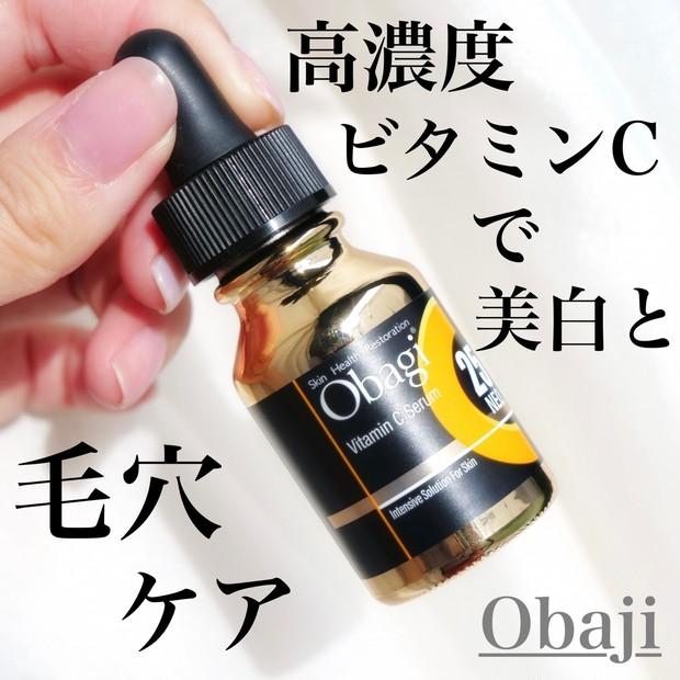 【大人の肌悩みにこれ一本】オバジの高濃度ビタミンC美容液で透明感美肌へ!
