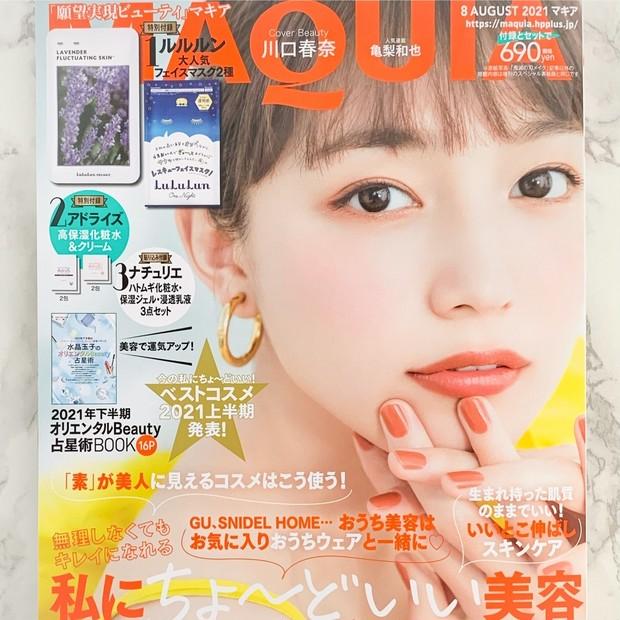 【MAQUIA】2021年8月号!ベストコスメ2021上半期!