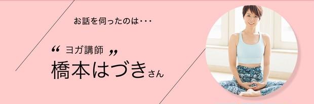 橋本はづきさん
