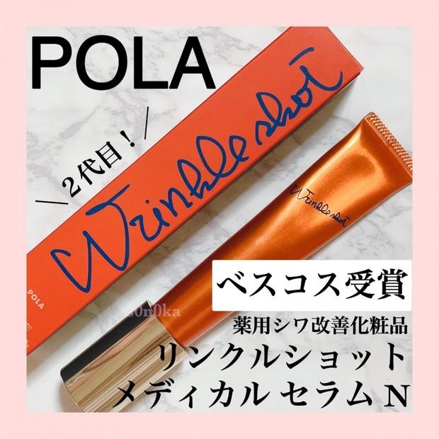 【ベストコスメ受賞】1ヶ月使用してみた!レビューします!【POLA】リンクルショット メディカル セラム N 《薬用シワ改善化粧品》