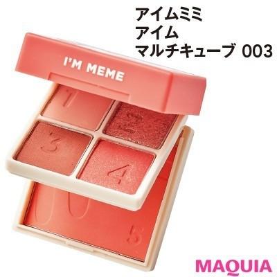 【最新韓国コスメ】アイムミミ アイム マルチキューブ 003