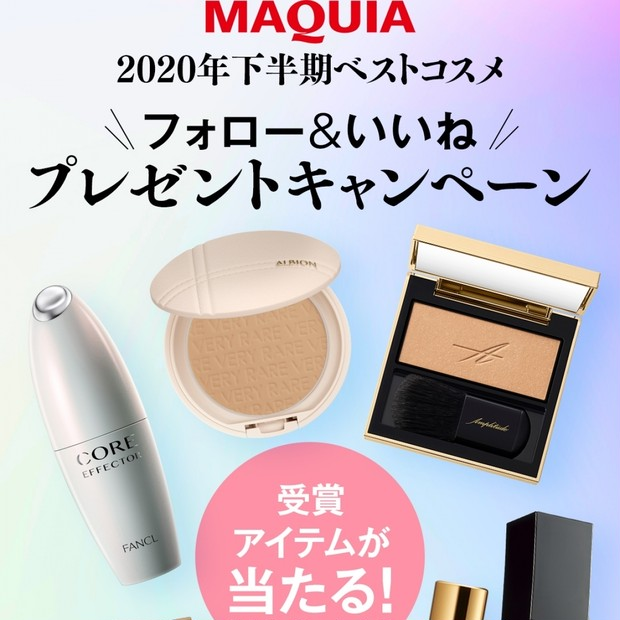 """【インスタグラム""""フォロー&いいね""""プレゼントキャンペーン】MAQUIA 2020年下半期ベストコス…"""