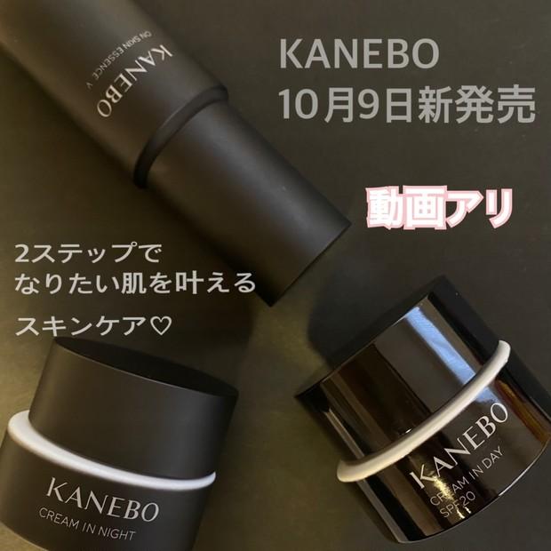 【2週間で理想のお肌へ】テクスチャー動画付♡肌の新陳代謝を促してくれる♪KANEBOから待望の新ラインスキンケア 2ステップでなりたい肌に。