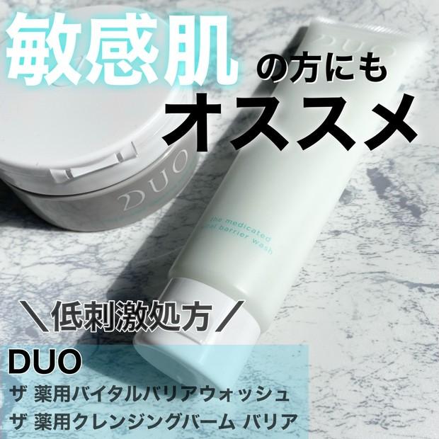 SNSでも話題の【DUOシリーズ】敏感肌向けのクレンジングバーム・ミルク洗顔もあるって知ってた?
