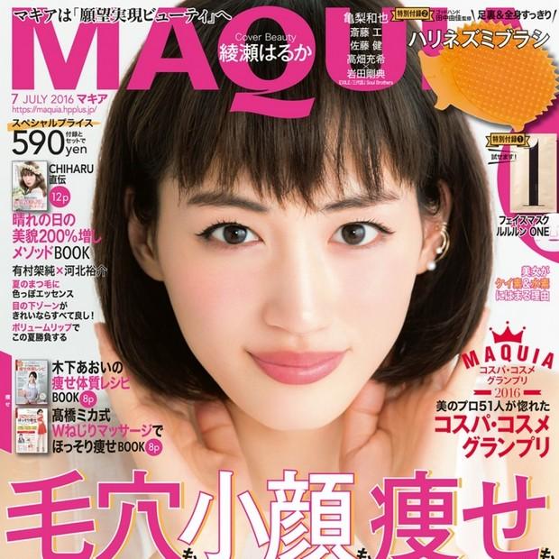 マキア7月号一部地域で本日発売!表紙は綾瀬はるかさん、特別付録は「足裏&全身すっきりハリネズミブラシ」、同時発売のコンパクト版にも大人気「フェイスマスク ルルルンONE 」ついてます。