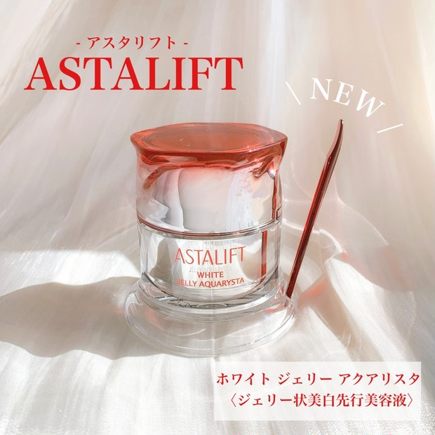 【NEW】3月1日発売!極上ぷるじゅわジェリーで新感覚の美白ケア。今年もASTALIFTの進化が止まらない!