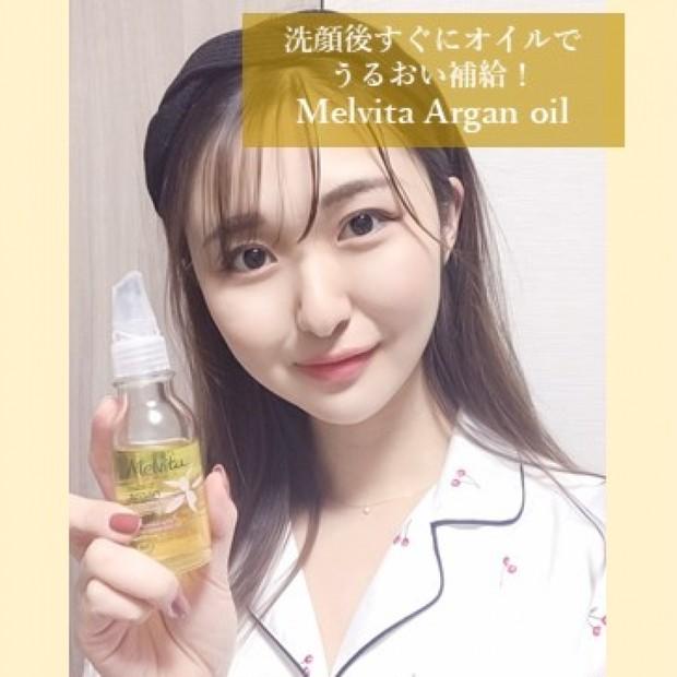 「洗顔後すぐオイル!?」と思う人こそ試してほしい。一度使うと化粧水を直接つけられなくなるほどの【アルガンオイル】のうるおい体験。