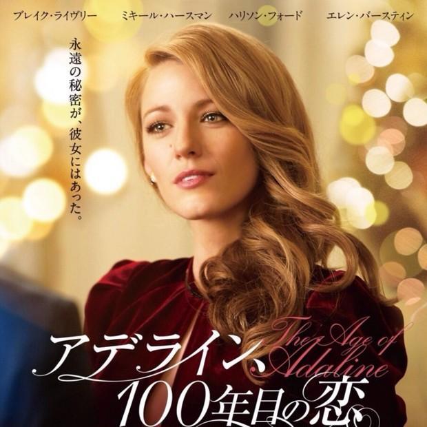 美の価値観変わる――映画『アデライン、100年目の恋』公開前イベント