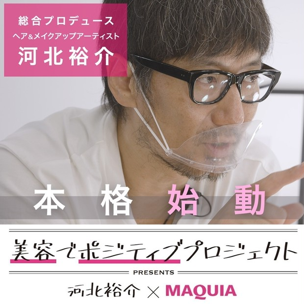 本格始動! 河北裕介×MAQUIA Presents【美容でポジティブプロジェクト】解禁