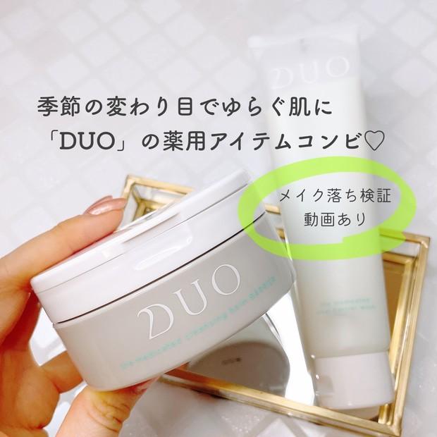 季節の変わり目でゆらぐ肌を「DUO」でいたわる【メイク落ちは動画でチェック】