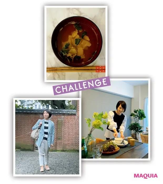 【食べ方を見直すダイエット】マキア公式ブロガー今西千登瀬が4週間チャレンジ!_3