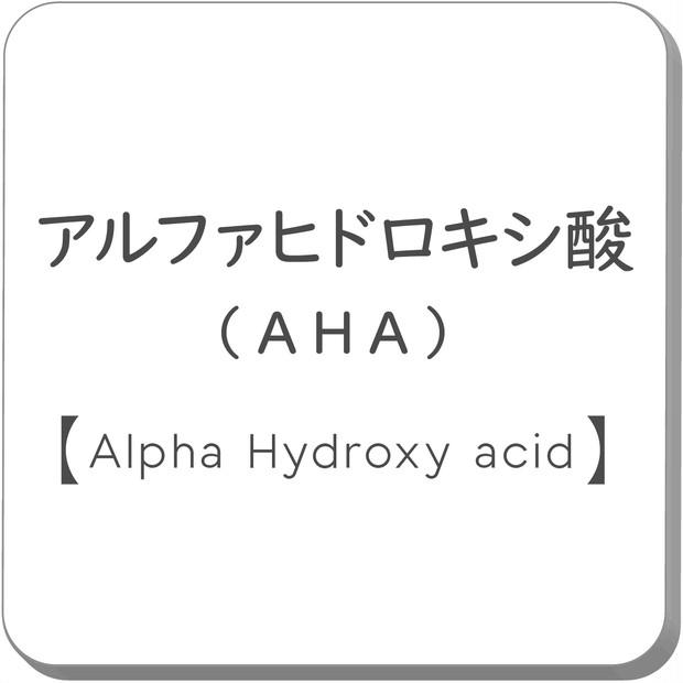 【医師が監修】「アルファヒドロキシ酸(AHA)」とは? 美容に役立つ成分の特徴について-美容成分事典-
