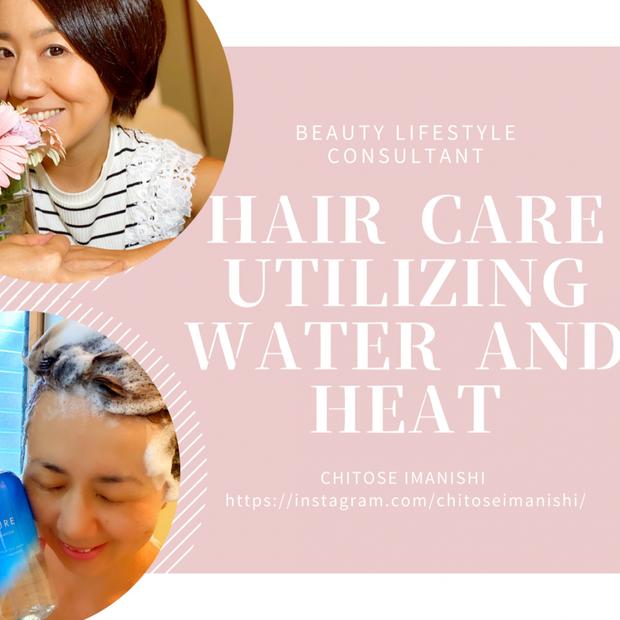 【ヘアケア】夏のお疲れ髪に美しさを育むヘアケアを♡美生活コンサルタントおススメのヘアケアルーティンをご紹介♡