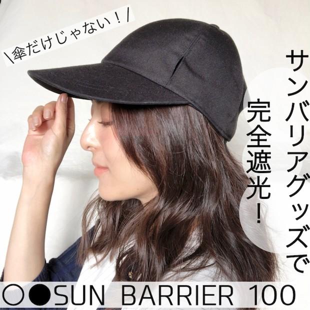 【日焼け対策2021】日傘だげじゃない!サンバリア100の小物アイテムで完全遮光!今年も焼けない対策始めました!