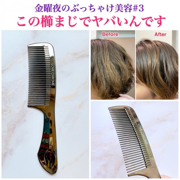【金曜夜のぶっちゃけ美容#3】切れ毛・枝毛・パサつきにラブクロムの櫛を使ったら過去最高の気持ちになった(オススメです)