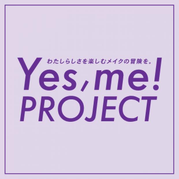 アナ スイ コスメティックスのプロジェクトで一般モデルの募集開始!〈7月8日まで〉