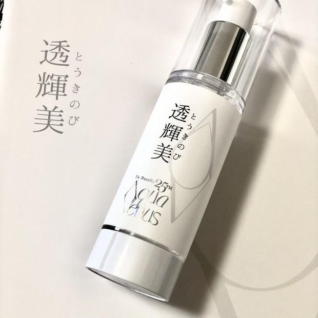 お肌そのものを守り、美しく透明感と輝きを引き出す美容液「透輝美(とうきのび)」