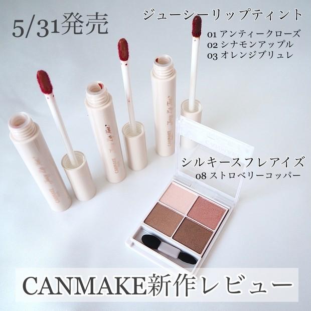 【新作コスメ】5/31発売☆CANMAKEのシルキースフレアイズ新色&ジューシーリップティント