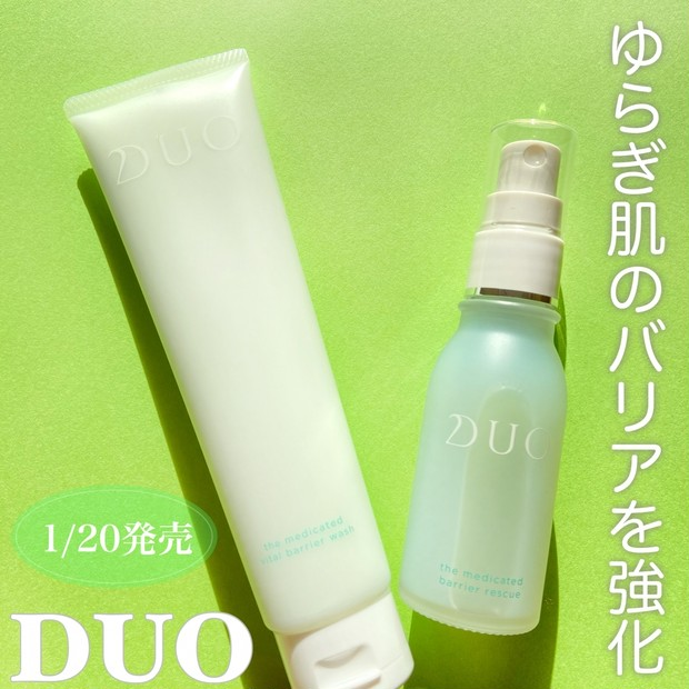 【1月20日発売】肌荒れを起こしやすい今使いたい!洗顔&先行美容液がDUOから新登場