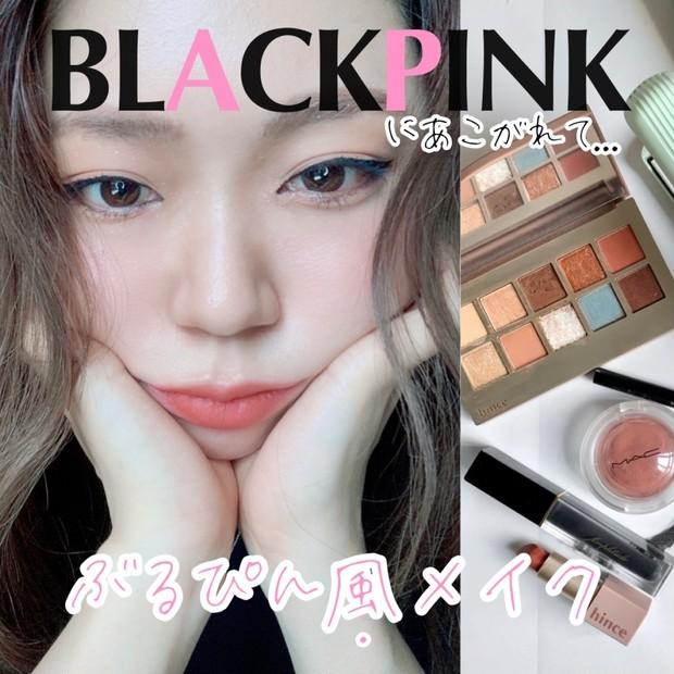 【BLACKPINK風メイク】アンニュイなジェニーちゃんの雰囲気にチャレンジ!メイクのポイントや使用アイテムをご紹介