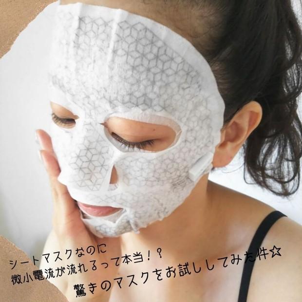 【韓国コスメ】シートマスクなのに微小電流が流れるって本当!?驚きのマスクをお試ししてみた件☆