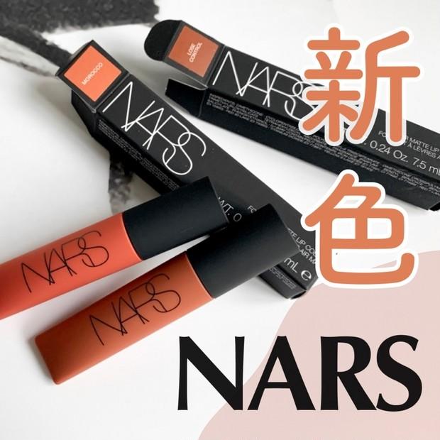 10月8日新色発売!【NARS エアーマットリップカラー】マスクにつきにくい人気のリップ。新色は使いやすい色が揃ってます!