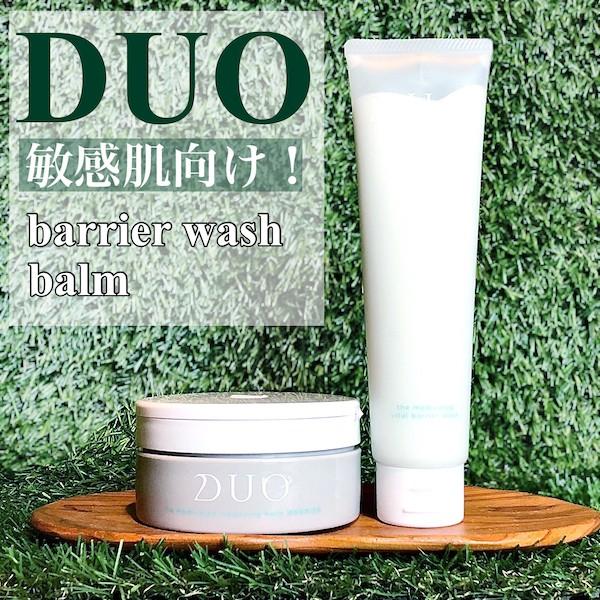 【DUOの敏感肌向けライン知ってる?】バームとミルク状洗顔料を紹介!_1