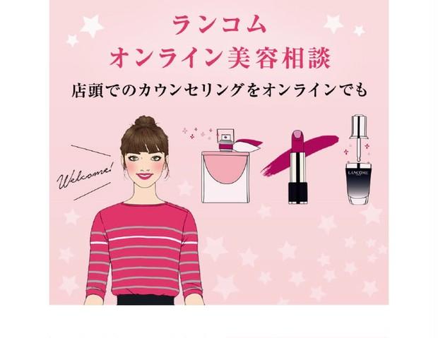 URL https://www.lancome.jp/e-beauty-advisor/