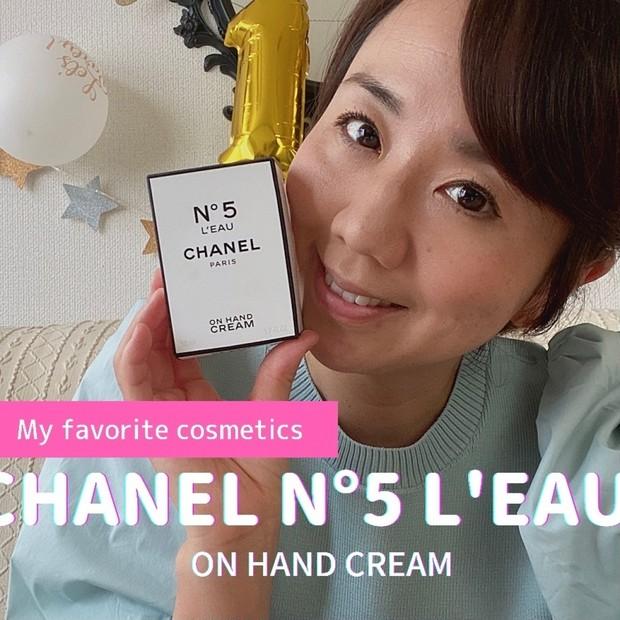 【私の偏愛コスメ】シャネルの香りをよりみずみずしく、やわらかに♡手元からエレガンスを感じる「シャネル N°5 ロー ハンドクリーム」