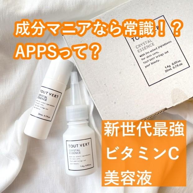 【ニキビ・アンチエイジングにも】SNSで話題の最高級ビタミンC美容液購入レポ!