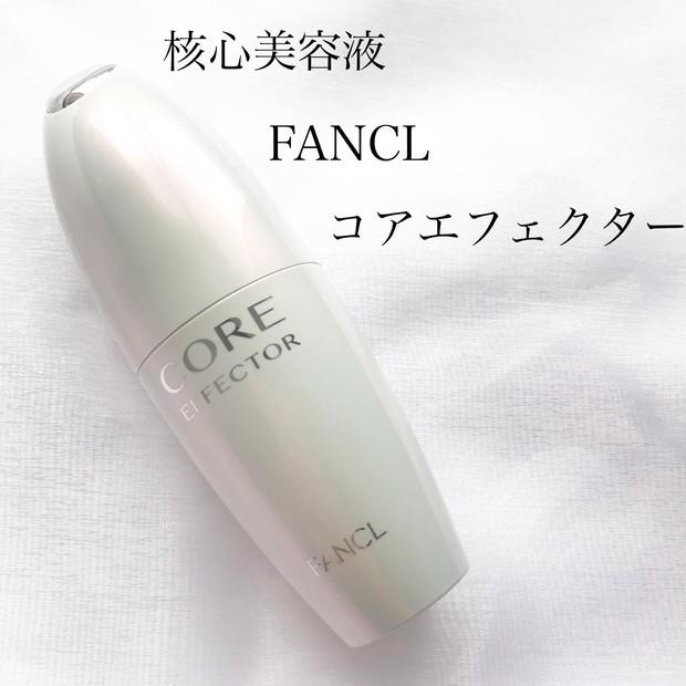 FANCL コアエフェクター